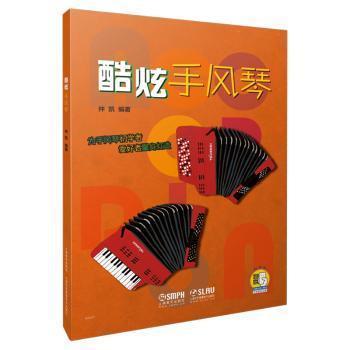 全新正版图书 酷炫手风琴仲凯上海音乐出版社9787552317534 手风琴奏法教材东方博古书城