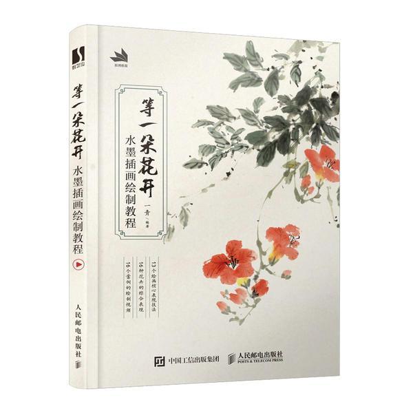 等一朵花开 水墨插画绘制教程一青人民邮电出版社9787115550231艺术