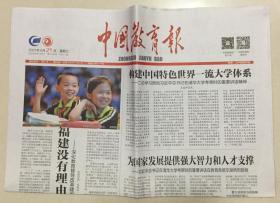 中国教育报 2021年 4月21日 星期三 第11406期 今日12版 邮发代号:1-10