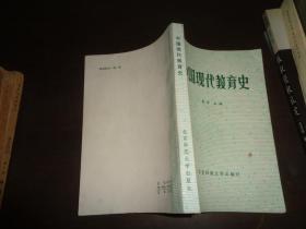 中国现代教育史