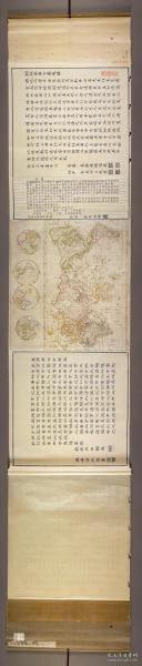 古地图1846 铜版万国舆地方图。纸本大小30*140厘米。宣纸艺术微喷复制。