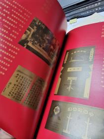 中华烟标纪念册