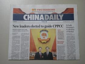 中国日报 2018年3月15日12版