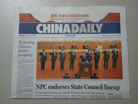 中国日报 2018年3月20日12版