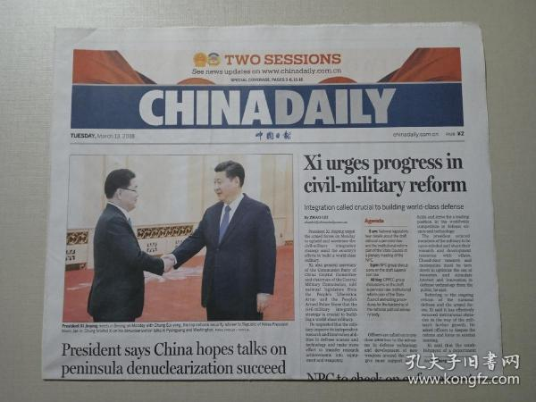 中国日报 2018年3月13日12版