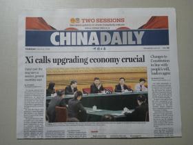 中国日报 2018年3月8日12版