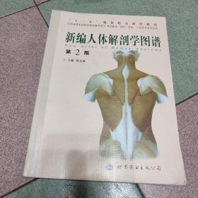 新编人体解剖学图谱