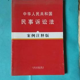 中华人民共和国民事诉讼法(案例注释版)