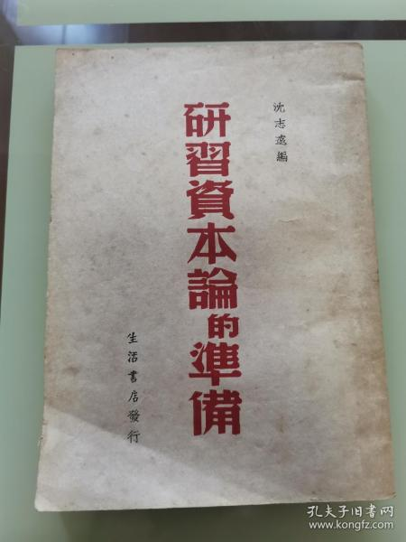 1947年出版的研习资本论的准备