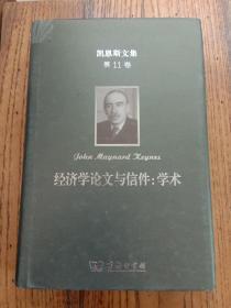 凯恩斯文集第11卷经济学论文与信件:学术
