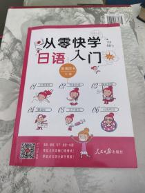 从零快学日语入门