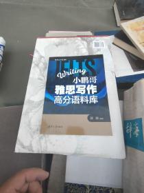 智课大讲堂系列:小鹏哥雅思写作高分语料库
