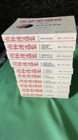 南怀瑾选集.全10卷