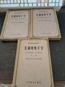 无线电电子学(全三册)