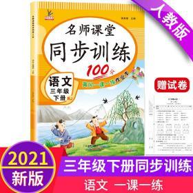同步训练100分名师课堂三年级下册语文黄冈一课一练作业本人教RJ彩绘版