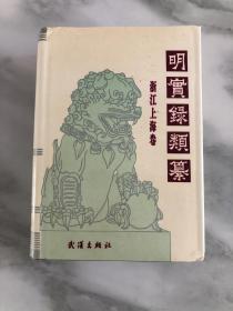 明实录类纂(浙江上海卷)