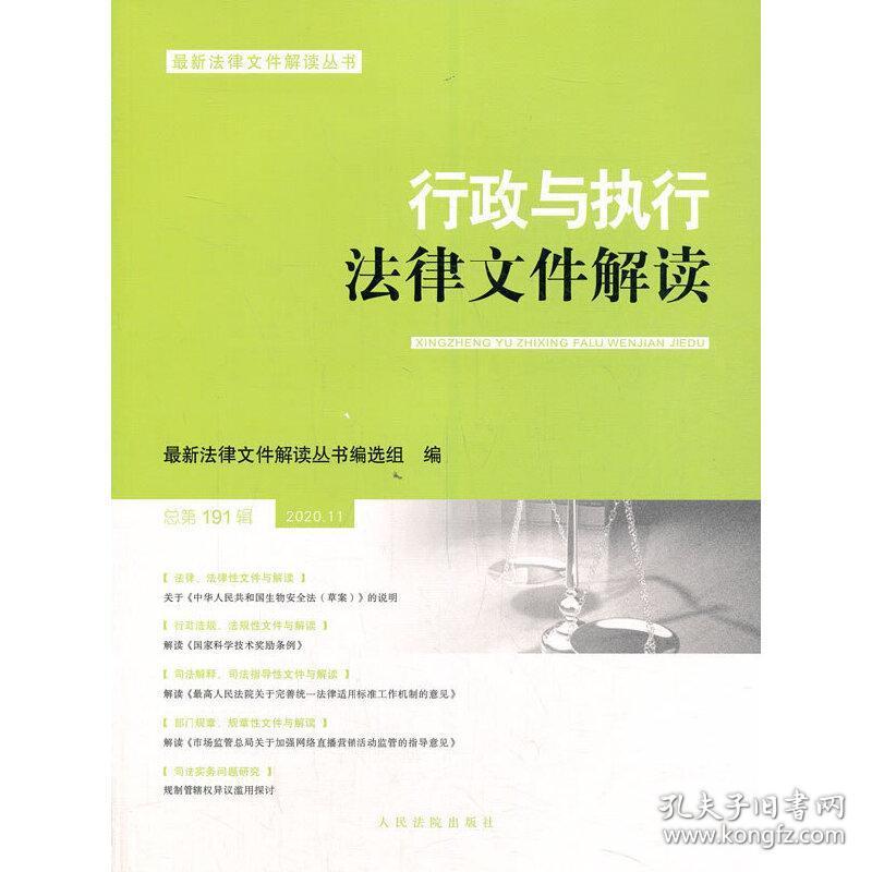 行政与执行法律文件解读·总第191辑(2020.11) 人民法院出版社9787510930683正版全新图书籍Book