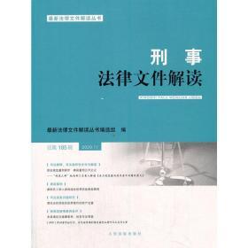 刑事法律文件解读2020.11总第185辑