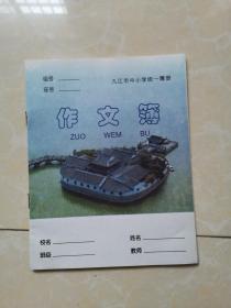 九江烟水亭作文簿(未使用)