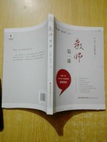 梦山书系:教师第一课
