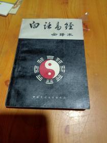 白话易经全译本
