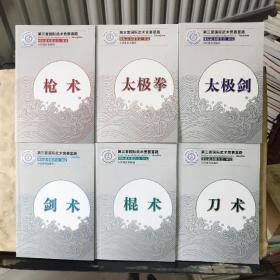 第三套国际武术竞赛套路:《长拳》《南拳》《南棍》《南刀》《剑术》《刀术》《棍术》《枪术》《太极拳》《太极剑》共计10本