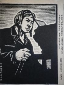 新中国宣传画【苦练硬功的黄振洪】霹雳大队人物组画。