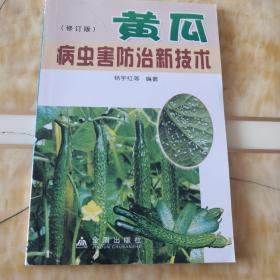黄瓜病虫害防治新技术