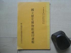 1978年中华丛书编审委员会32开:国立历史博物馆藏印选辑