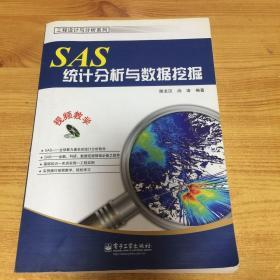 SAS统计分析与数据挖掘(有光盘)