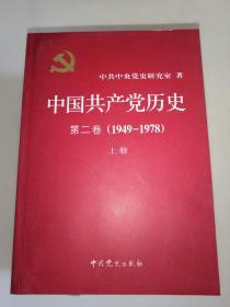 中国共产党历史【第一卷(1921--1949)第二卷(1949--1978)全四册】
