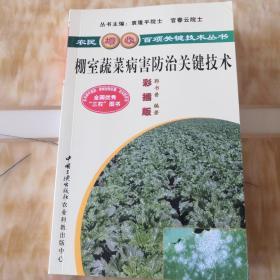 棚室蔬菜病虫害防治关键技术
