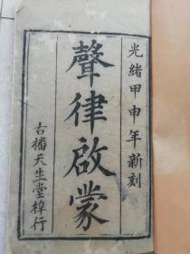 清刻本-声律启蒙(卷一)