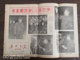 广西日报农民版-毛主席万岁!人民万岁!