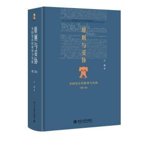 原则与妥协(增订版)-美国宪法的精神与实践