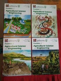 Frontiers of Agricultural Science and Engineering 农业科学与工程前沿(英文版)2020年1-4期