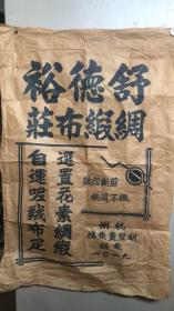 民国---杭州 舒德裕绸缎布庄 广告一大张