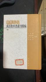 朝鲜时代汉语教科书丛刊续编  (下册)