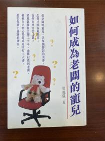 梁凤仪(如何做老板的宠儿)1版1印