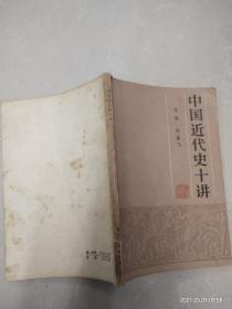 中国近代史十讲(作者王良签名版)