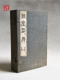 原钤印谱《桂堂印存》 1函2册全  1941年 民国间钤印本 江月题签