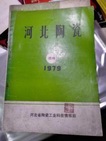 河北陶瓷1979年增刊