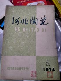 河北陶瓷1974年第 2 期