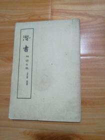 潜书1963年印