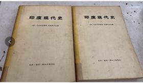印度现代史(上下)共两本书