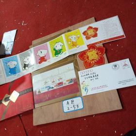 邮票 迎接亚运会,创造新生活,2010