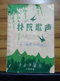 林院歌声(中南林学院)1964