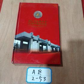 浙江中医药大学50周年校庆纪念邮票