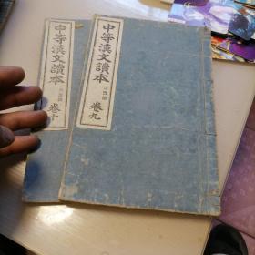 明治38年,中等汉文读本卷九卷十