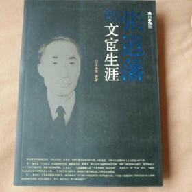 张道藩的文宦生涯